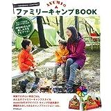 AYUMIのファミリーキャンプBOOK (アスペクトムック)