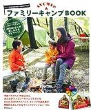 mont-bell AYUMIのファミリーキャンプBOOK (アスペクトムック)