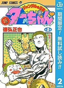 新ジャングルの王者ターちゃん【期間限定無料】 2 (ジャンプコミックスDIGIT...