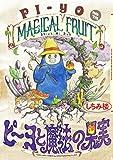 ピーヨと魔法の果実 (リイドカフェコミックス)