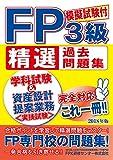 FP3級精選過去問題集 2018年版
