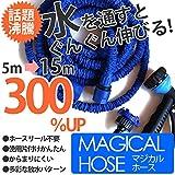 安心 INTEC製 マジカルホース マジックホース 伸びるホース 5mが15mに
