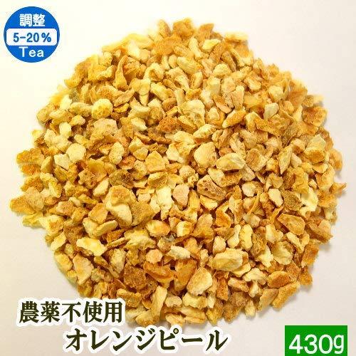 ハーブ オレンジピール 430g [PH4] OTCO有機認証 化学薬品/化学肥料不使用