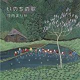 【Amazon.co.jp限定】いのちの歌 (スペシャル・エディション) (デカジャケット付)