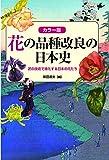 カラー版 花の品種改良の日本史