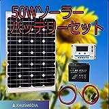 50Wソーラー発電蓄電バッテリーセット 20Ahディープサイクルバッテリー