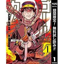 ゴールデンカムイ【期間限定無料】 1 (ヤングジャンプコミックスDIGITAL)
