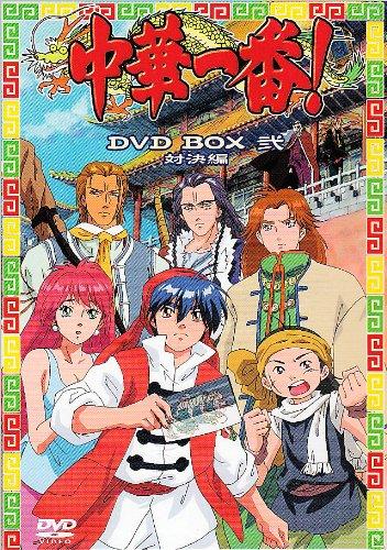 中華一番! DVD BOX 弐 ~対決編~