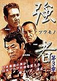 強者 第3章[DVD]
