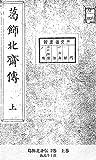 葛飾北斎伝 2巻  上巻