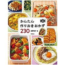 料理コレ1冊! かんたん作りおきおかず230