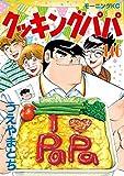 クッキングパパ(146) (モーニングコミックス)