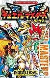 デュエル・マスターズ VS 6 (てんとう虫コロコロコミックス)