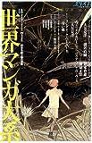 ユリイカ 2013年3月臨時増刊号 総特集=世界マンガ大系 BD、グラフィック・ノベル、Manga...時空を結ぶ線の冒険
