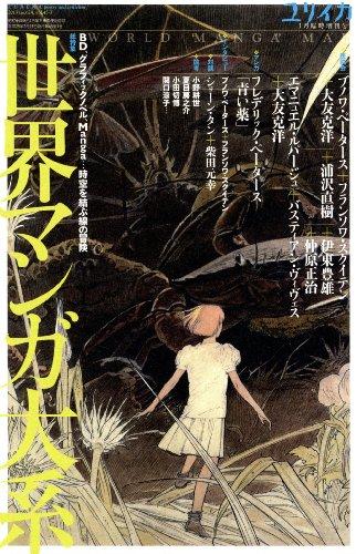 ユリイカ 2013年3月臨時増刊号 総特集=世界マンガ大系 BD、グラフィック・ノベル、Manga...時空を結ぶ線の冒険の詳細を見る