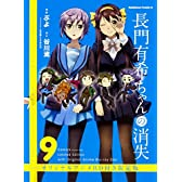 長門有希ちゃんの消失 (9) オリジナルアニメBD付き限定版 (カドカワコミックス・エース)