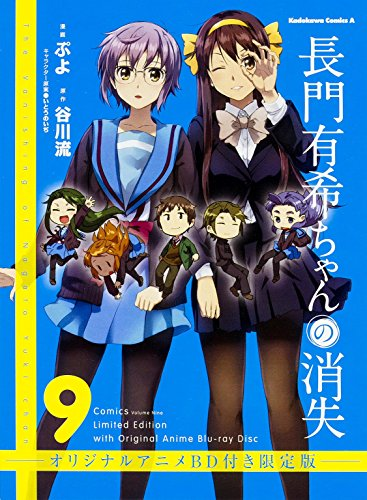 長門有希ちゃんの消失 (9) オリジナルアニメBD付き限定版 (カドカワコミックス・エース)の詳細を見る