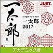 一太郎2017 アカデミック版|ダウンロード版