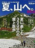 男の隠れ家ベストシリーズ 夏、山へ2015 (サンエイムック)