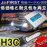 建築機械 バス トラック H3C 6000K 24V35W HIDキット JAFIRST CAR特価バージョンHID 新開発 耐久性抜群 PIAA超 低価格と耐久性を両立!