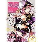 戦×恋(ヴァルラヴ) (2) (ガンガンコミックス)
