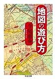 地図の遊び方 (ちくま文庫)
