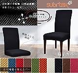 Subrtex 椅子カバー ジャガード生地 ストレッチ素材 フィット式 (4枚, 黒い ジャガード)