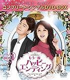 もう一度ハッピーエンディング BOX1<コンプリート・シンプルDVD-BOX5,00...[DVD]