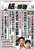 紙の爆弾 2016年 12月号 [雑誌] 画像