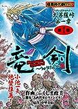 竜剣~大菩薩峠・第1章 第1巻 (レジェンドコミック)