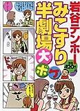 みこすり半劇場大ボケ (ぶんか社コミックス)