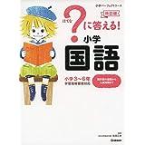 ?に答える!  小学国語 改訂版 (小学パーフェクトコース)