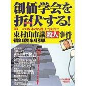 創価学会を折伏する!―第二の坂本弁護士事件東村山市議殺人事件徹底糾弾