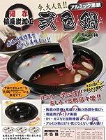 一度に2つの鍋が楽しめる、電磁調理器にも対応した☆弐色鍋(黒アメ釉) (こちらの商品の内訳は『27cm』のみ)