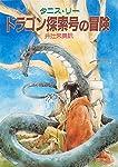 ドラゴン探索号の冒険 (現代教養文庫 1320 アドベンチャー&ファンタジー)