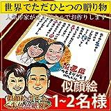 似顔絵ポエム 似顔絵1~2名様 ネームインポエム ほがらかタッチ(作家KOUZUKIさん)