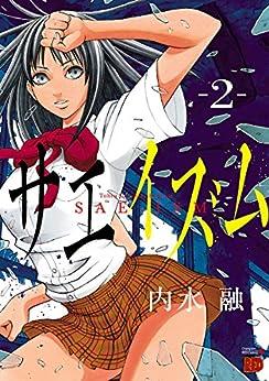 [内水融]のサエイズム 2 (チャンピオンREDコミックス)