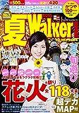 ウォーカームック 夏Walker首都圏版2015 61806-57