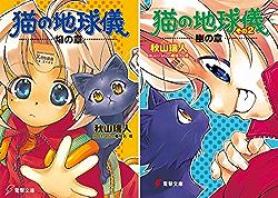 [まとめ買い] 猫の地球儀(電撃文庫) 著者:  秋山 瑞人