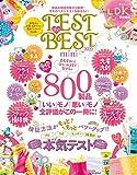 TEST the BEST 2020 mini (晋遊舎ムック)