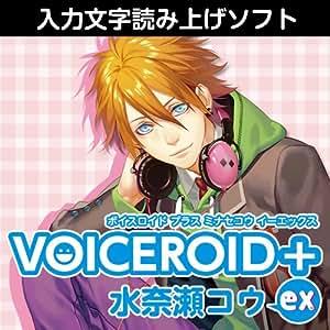 VOICEROID+ 水奈瀬コウ EX ダウンロード版 [ダウンロード]