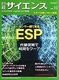 日経サイエンス2014年10月号