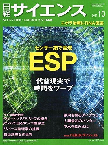 日経サイエンス2014年10月号の詳細を見る