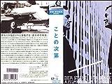 ことの次第【字幕版】 [VHS]