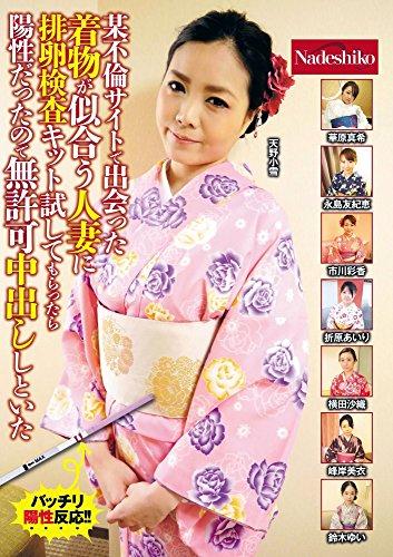 某不倫サイトで出会った着物が似合う人妻に排卵検査キット試してもらったら陽性だったので無許可中出ししといた / Nadeshiko(ナデシコ) [DVD]の詳細を見る