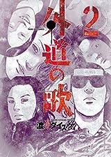 外道の歌(2) (ヤングキングコミックス)
