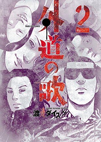 外道の歌(2) (ヤングキングコミックス)の詳細を見る
