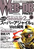 WEB+DB PRESS Vol.36