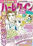 原ちえこデビュー45周年記念号 2017年 11/15 号 [雑誌]: ハーレクイン 増刊