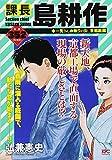課長 島耕作 一見さんお断りの街、京都祇園 (講談社プラチナコミックス)